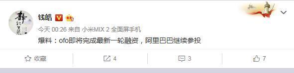 消息称ofo即将完成最新一轮融资 金额获达10亿美元
