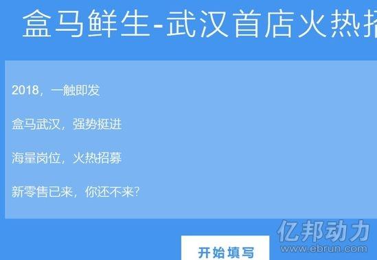 盒马鲜生下一站曝光:广州和武汉?