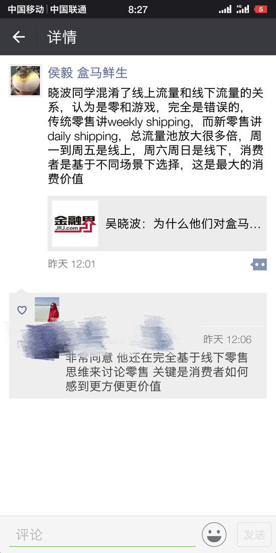 侯毅回应吴晓波:你混淆了新零售概念