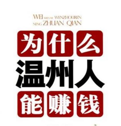 温州人创业——机会不是等来的