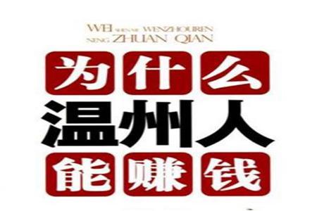 氢创社:温州人创业――抱团打拼力量大