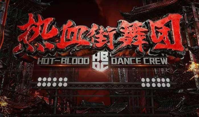 为何《热血街舞团》, 向观众展现了一个最真实的街舞世界