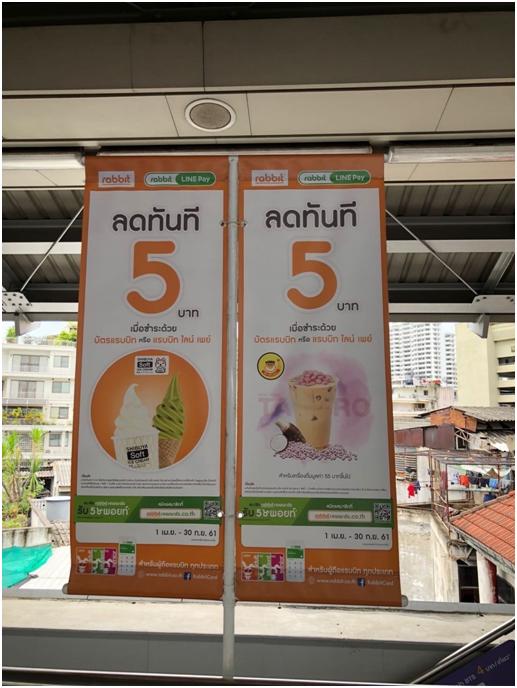Rabbit和LINE的联合促销广告,摄于轻轨车站