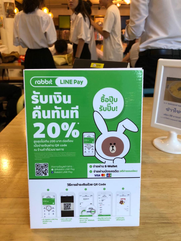 泰国移动支付观察:LINE成支付宝大敌