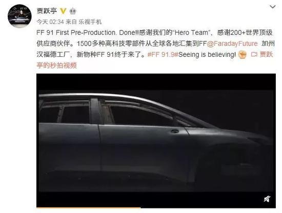 北京时间8月28日凌晨02:34贾跃亭在微博发布FF91预量产车下线消息